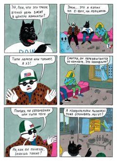 Комикс Блэк Майк. Большой переполох изображение 1