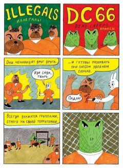 Комикс Блэк Майк. Большой переполох жанр Приключения и Фантастика