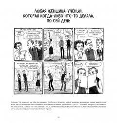 Комикс Чу! Бродяга жанр Комедия