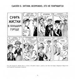 Комикс Чу! Бродяга издатель КомФедерация