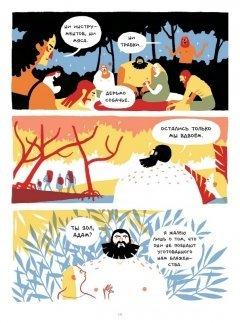 Комикс Как быть счастливыми издатель КомФедерация
