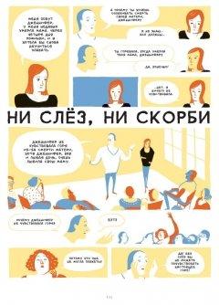 Комикс Как быть счастливыми автор Элеонор Дэвис