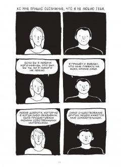 Комикс Как быть счастливыми жанр Повседневность и Фэнтези