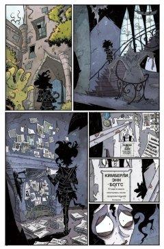 Комикс Эдвард Руки-Ножницы: Неизвестные детали издатель КомФедерация