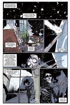 Комикс Эдвард Руки-Ножницы: Неизвестные детали источник Эдвард Руки-Ножницы