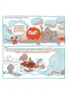 Комикс Бог сумо жанр Боевые искусства и Комедия