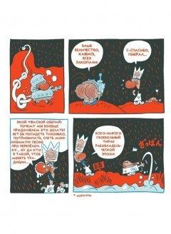 Комикс Бог сумо издатель КомФедерация