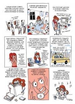 Комикс Дерзкие. Женщины, которые делали то, что хотели автор Пенелопа Бажьё