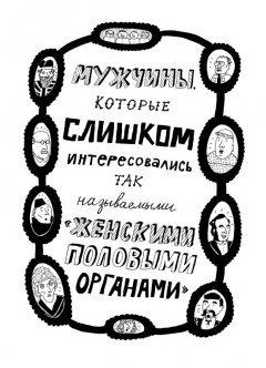 Комикс Плод познания издатель КомФедерация