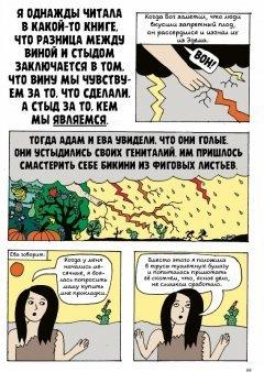 Комикс Плод познания автор Лив Стрёмквист