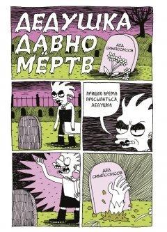 Комикс 100% пародийные комиксы про симпсоновых издатель КомФедерация