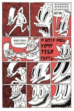 Комикс 100% пародийные комиксы про симпсоновых автор Джек Тигл