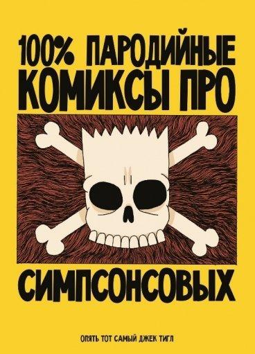 100% пародийные комиксы про симпсоновых комикс
