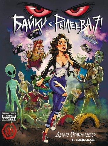 Байки с Рылеева 71 комикс