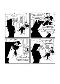 Комикс Серые будни магов издатель КомФедерация