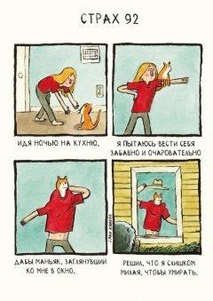 Комикс Потаённые страхи автор Фран Крауз
