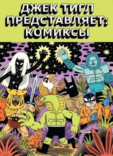 Джек Тигл представляет: Комиксы комикс