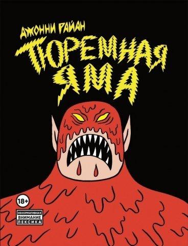 Тюремная Яма комикс