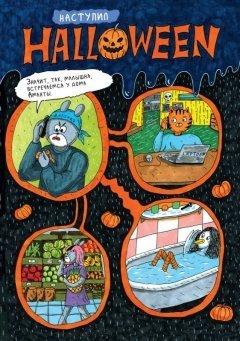 Комикс Bubble Gum Monster жанр Приключения и Фэнтези