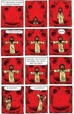 Комикс Вопрос жизни жанр Повседневность