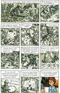 Комикс Вопрос жизни автор Джеффри Браун