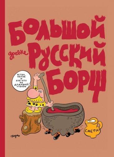 Большой Древнерусский Борщ комикс