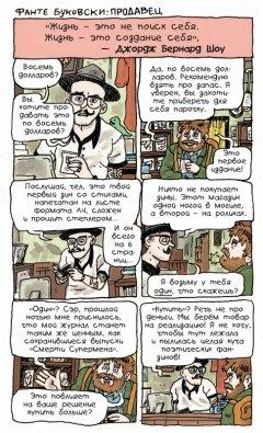Комикс Фанте Буковски Два жанр Сатира