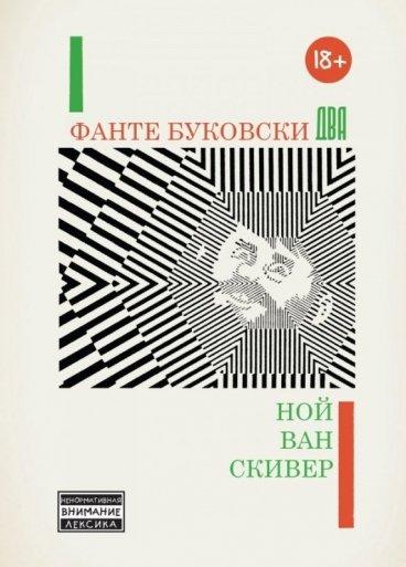 Фанте Буковски Два комикс