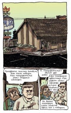 Комикс Фанте Буковски Два источник Фанте Буковски