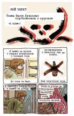 Комикс Фанте Буковски Два издатель КомФедерация