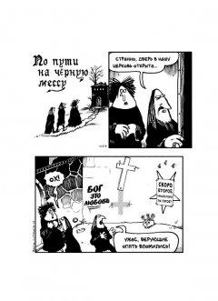 Комикс Фингерпори из Финляндии автор Пертти Ярла
