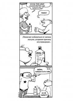 Комикс Фингерпори из Финляндии издатель КомФедерация