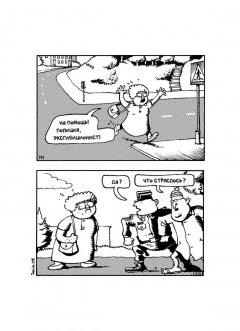 Комикс Фингерпори из Финляндии жанр Комедия и Сатира