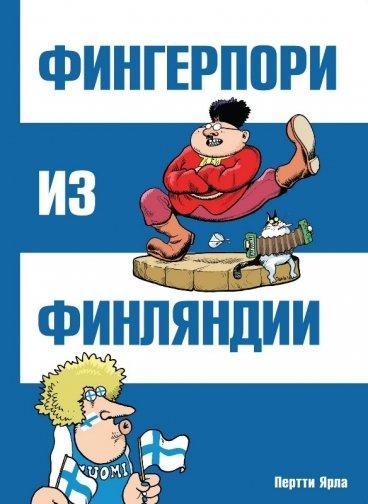 Фингерпори из Финляндии комикс
