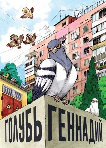 Голубь Геннадий комикс