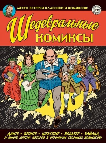 Шедевральные комиксы комикс
