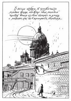 Комикс Преступление и наказание (комикс) жанр Приключения и Фэнтези