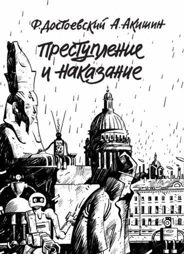 Преступление и наказание (комикс) комикс