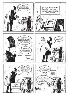 Комикс Преступление и наказание (комикс) издатель КомФедерация