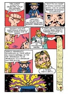 Комикс Ирвинг, злой волшебник жанр Комедия, Приключения и Фэнтези