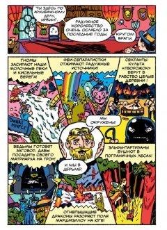 Комикс Ирвинг, злой волшебник издатель КомФедерация