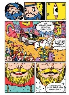 Комикс Ирвинг, злой волшебник источник Ирвинг