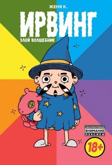 Ирвинг, злой волшебник комикс