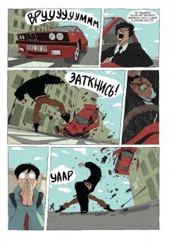 Комикс Hollywood Жан жанр Приключения и Фантастика