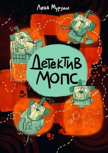 Детектив Мопс комикс
