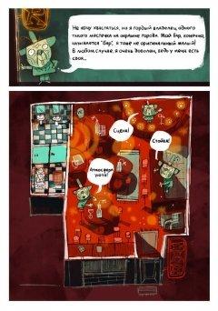 Комикс Детектив Мопс жанр Комедия, Приключения и Фэнтези