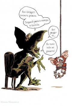 Комикс Герои снова у психолога изображение 1