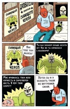 Комикс Драка! изображение 1