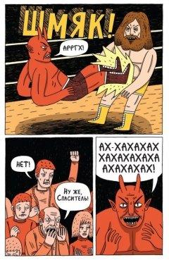 Комикс Драка! жанр Боевые искусства и Приключения
