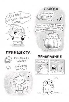 Комикс Пёся изображение 1